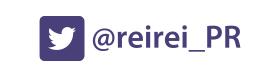 reirei公式Twitterアカウント